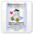 静岡大学人文学部法学科