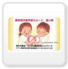 香川県腎臓バンク(H17年度)