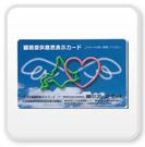 北海道臓器移植関係団体連合協議会