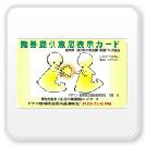 (財)熊本県角膜・腎臓バンク協会